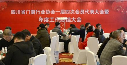 四川省门窗行业协会一届四次会员代表大会暨年度工作总结大会胜利召开